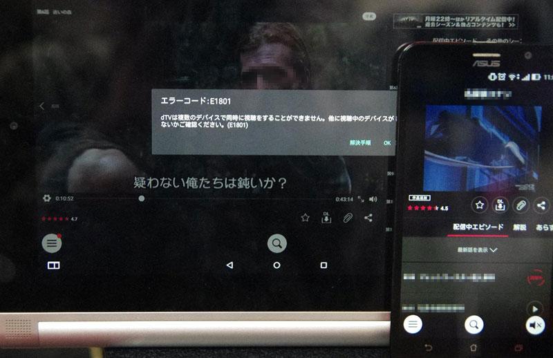 dTV 2端末同時再生