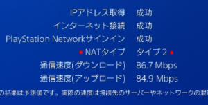 PS4 設定 ネットワーク診断 NATタイプ