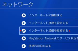 PS4 設定 ネットワーク診断
