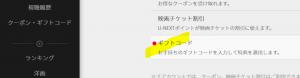 U-NEXTのクーポン・ギフトコード