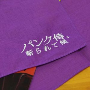 紫のハンカチ