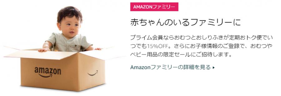 Amazon prime アマゾン ファミリー