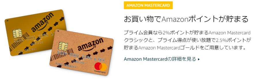 Amazon prime アマゾン プライム マスターカード