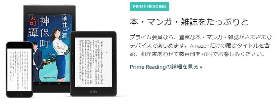 Amazon prime アマゾン プライム Reading 電子書籍