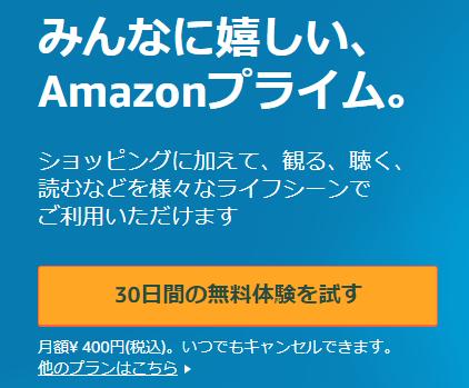Amazon prime アマゾン プライム10