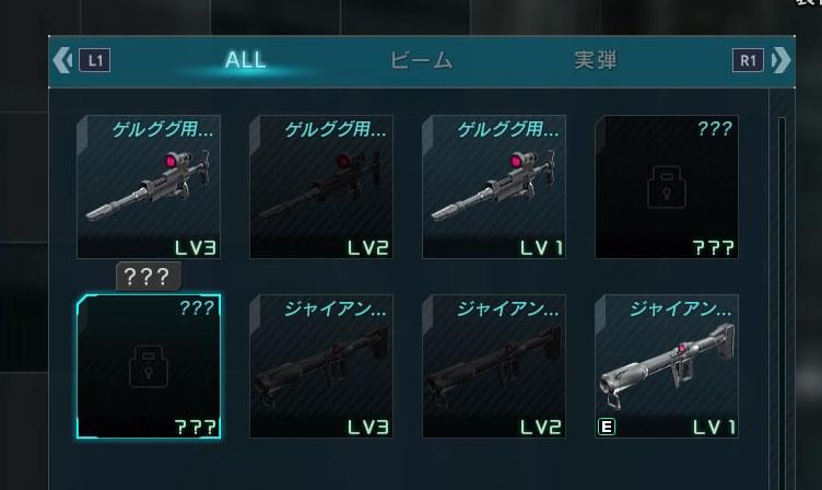 装備可能武器