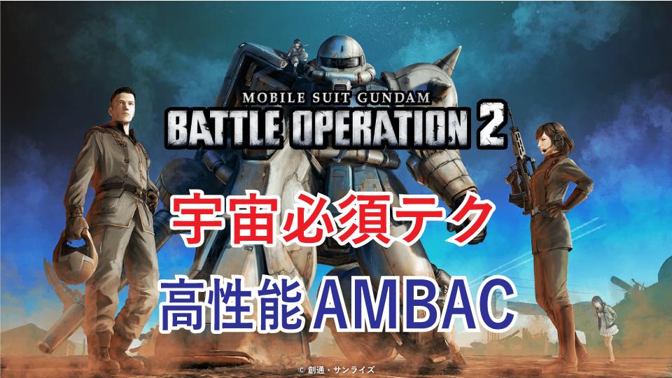 バトオペ2 高性能AMBAC