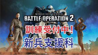 バトオペ2-新兵支援科