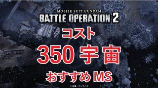 バトオペ2 コスト350宇宙 おすすめMS