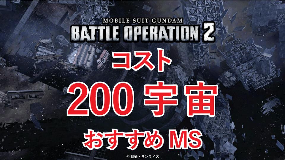 バトオペ2 コスト200宇宙 おすすめMS