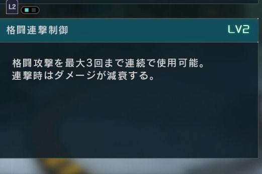 バトオペ2のイフリートDSシュナイド機は3連撃可能