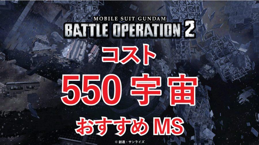バトオペ2 コスト550宇宙 おすすめMS