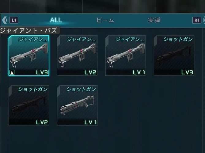 イフリートDS シュナイドの射撃装備