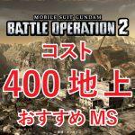 バトオペ2 コスト400地上戦のおすすめMS