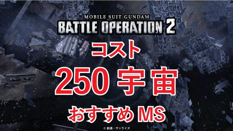 バトオペ2 コスト250宇宙 おすすめMS