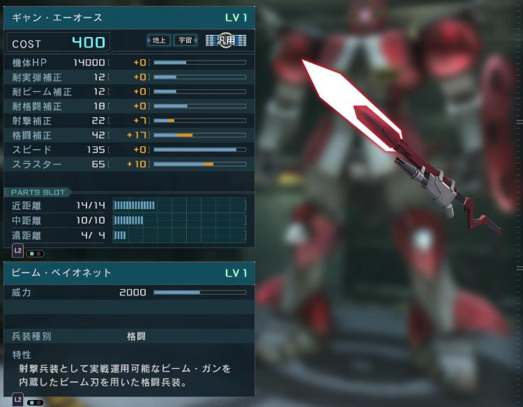 バトオペ2 ギャン・エーオース 武器