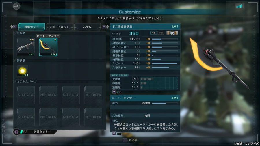 バトオペ2 高ドム スペック 武器