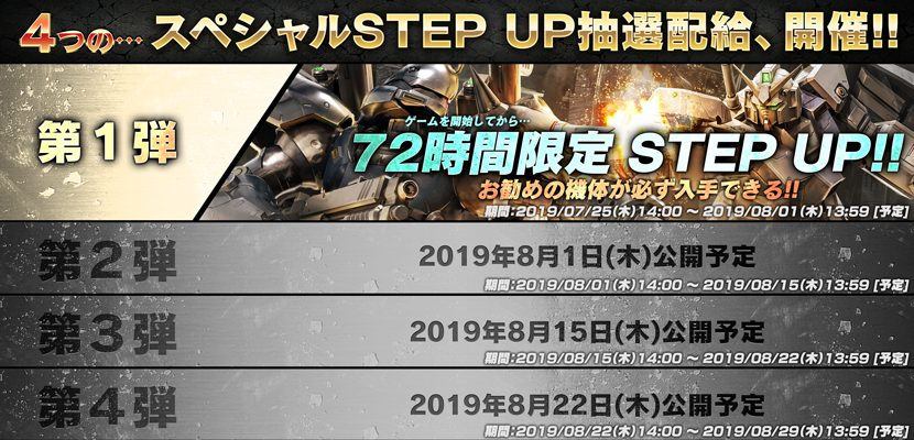 バトオペ2 一周年記念 スペシャルSTEP