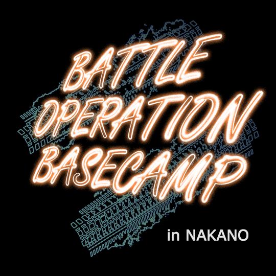 バトオペ2 バトキャン BATTLE OPERATION BASECAMP