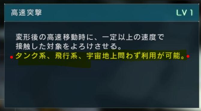 """高速突撃スキルの説明に""""飛行""""の文字あり"""
