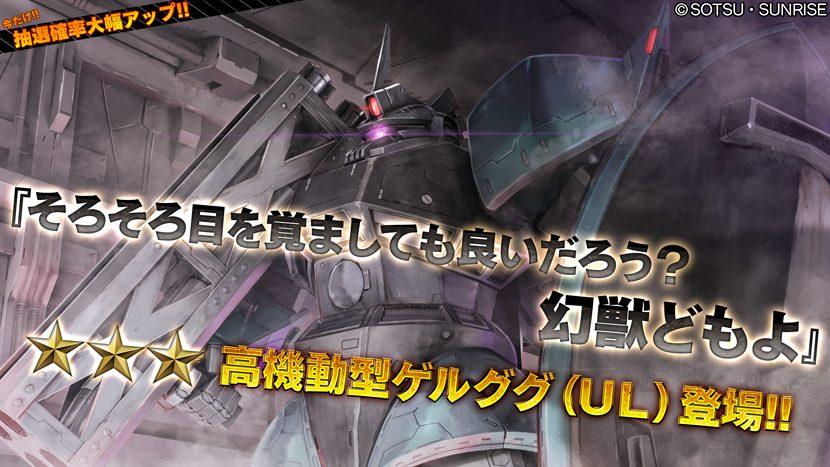 画像引用:bo2.ggame.jp 高機動型ゲルググ(UL)ユーマ・ライトニング機