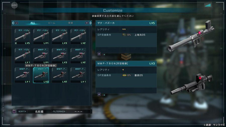 バトオペ2 ザクフリッパー 装備可能武器