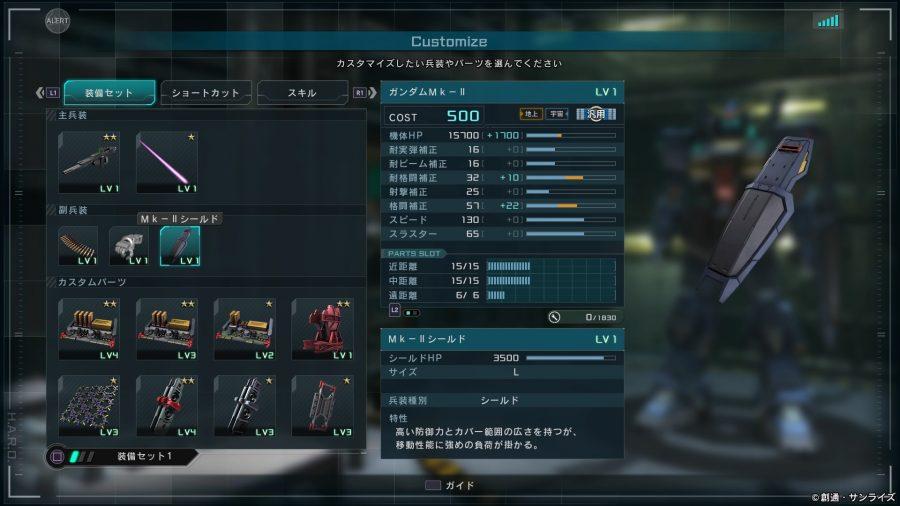 ガンダムMk-IIのシールド