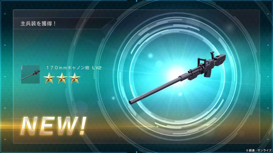 ネモ装備 170mm キャノン砲