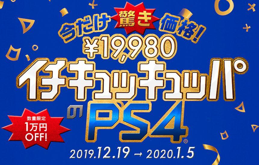 PS4値下げ