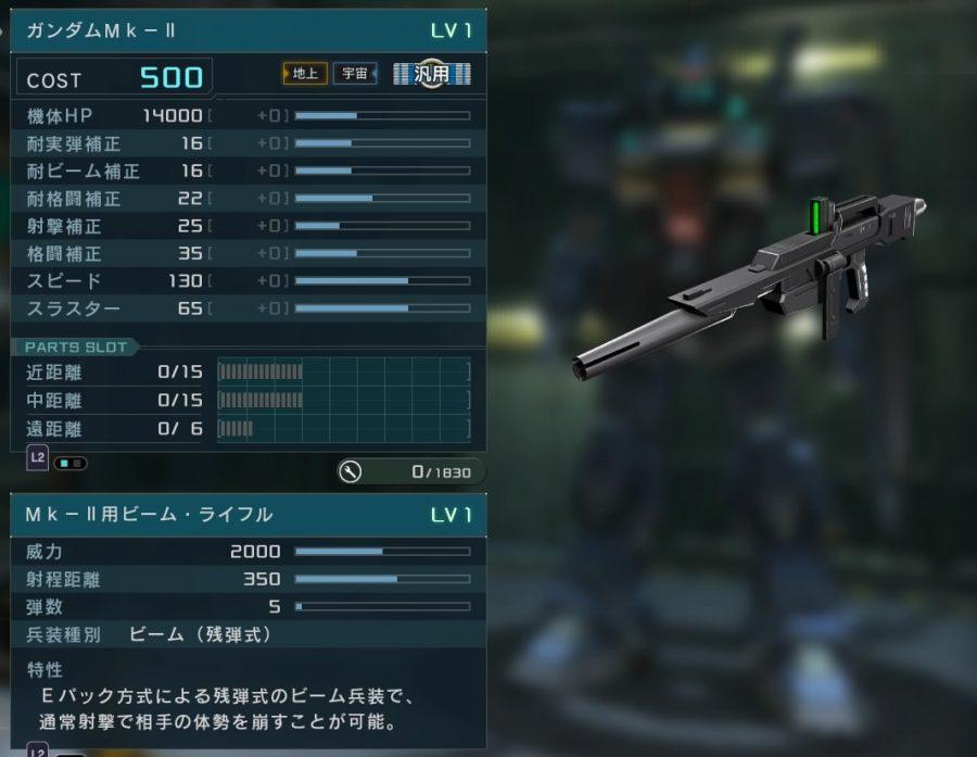 ガンダムMk-IIのBRはカートリッジ式