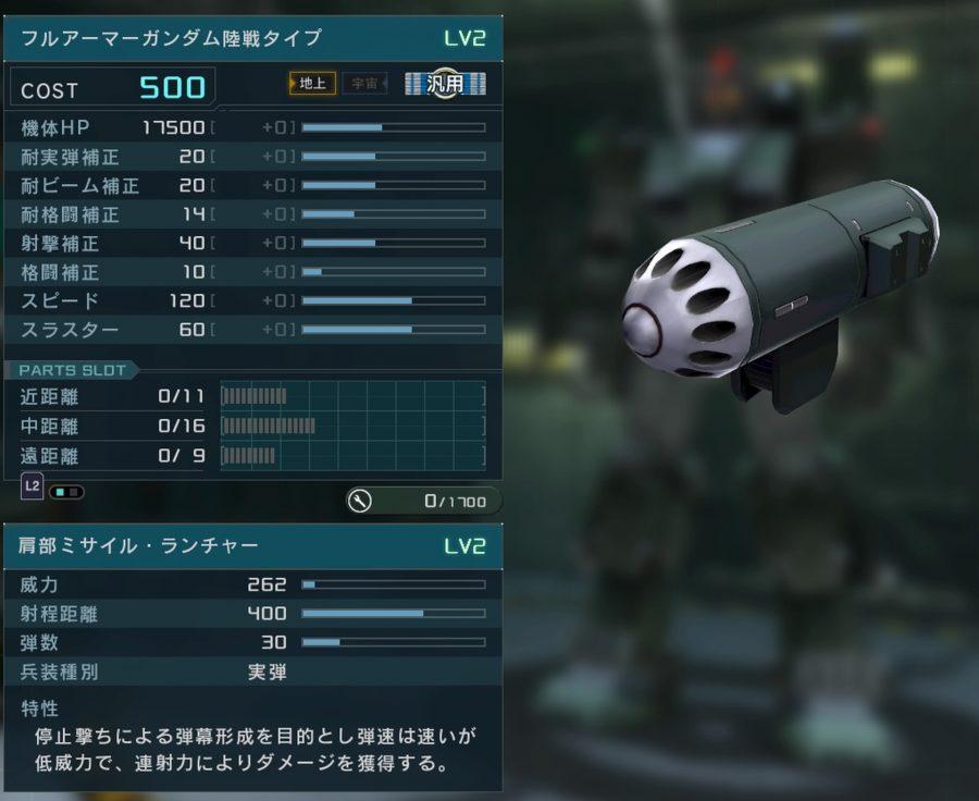フルアーマー陸戦 肩ミサイル