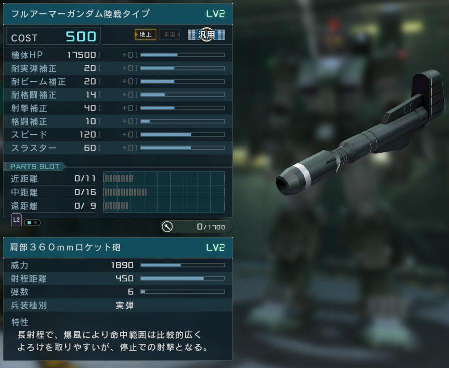 フルアーマー陸戦 肩ロケット