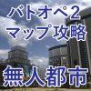 バトオペ2 マップ攻略 無人都市