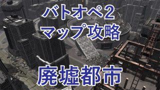 バトオペ2 マップ攻略 廃墟都市
