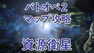 バトオペ2 マップ攻略 資源衛星