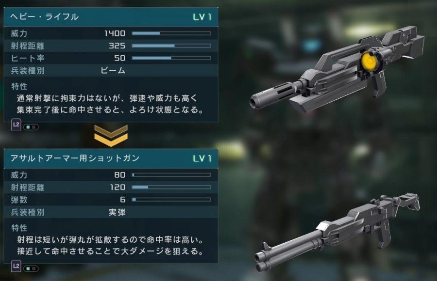 バトオペ2 ジーライン・フルカスタム 射撃武器