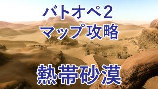 バトオペ2 マップ攻略 熱帯砂漠