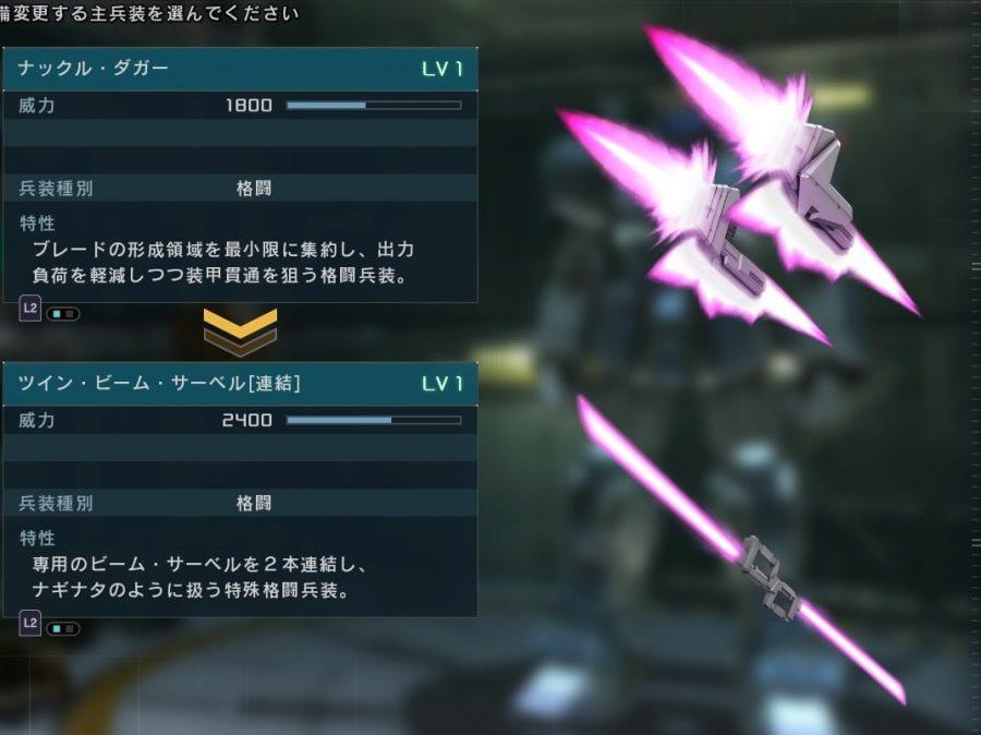 バトオペ2 ストライカー・カスタム 格闘武器