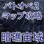 バトオペ2 マップ攻略 暗礁宙域
