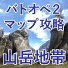 バトオペ2 マップ攻略 山岳地帯