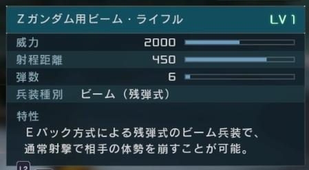 バトオペ2 Zガンダム 武装 専用ビームライフル