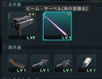 環八 WR装備 武装
