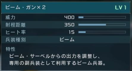バトオペ2 Zガンダム 変形時 武装 ビームガン2