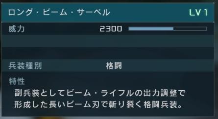 バトオペ2 Zガンダム 武装 ロングビームサーベル