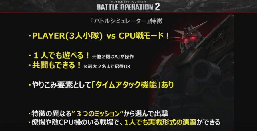 バトオペ2 バトルシミュレーター 新モード 02