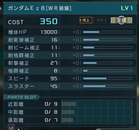 バトオペ2 支援機 Ez8 環八 WR装備 スペック