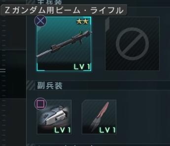 バトオペ2 Zガンダム 変形時 武装
