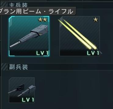 ギャプラン 武装