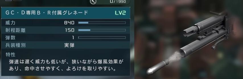 バトオペ2 ガンキャノンディテクター 武装 BR グレネード