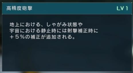 バトオペ2 スキル 高精度砲撃
